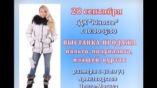 видео Демисезонные мужские куртки весна-осень: как выбрать по фигуре