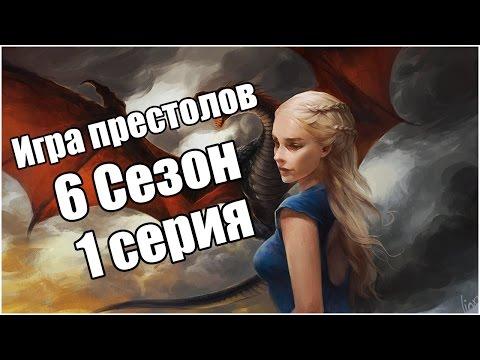 Сериал Игра престолов 3 сезон 9 серия смотреть онлайн