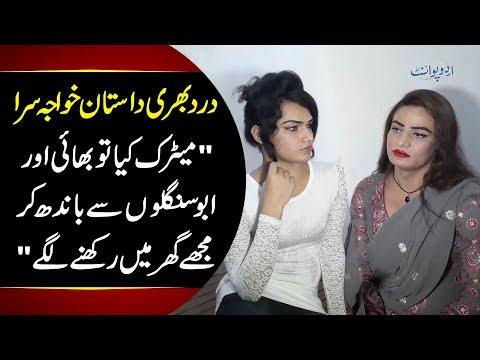 What Life Is Like For A Transgender In Pakistan? | An Inside Story | EP2