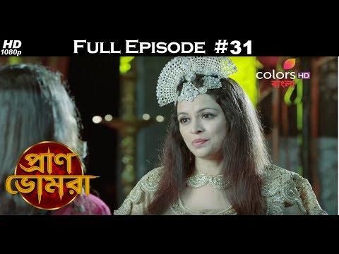 Pran Bhomra - 1st February 2017 - প্রাণ ভোমরা - Full Episode HD thumbnail