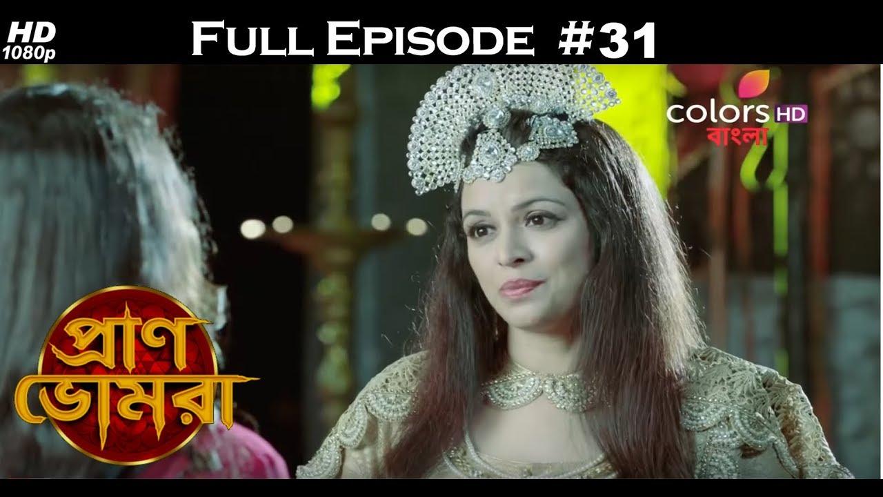 Pran Bhomra - 1st February 2017 - প্রাণ ভোমরা - Full Episode HD