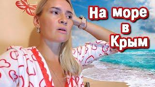 ВЛОГ: На Море в Крым! Путешествие на Машине без остановки в Гостинице.