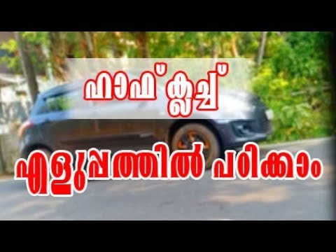 Half Clutch Driving Tips | ഹാഫ് ക്ലച്ച് ഡ്രൈവിംഗ് ടിപ്സ് | Cartips #12 | Malayalam | Bulb Media