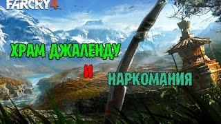 Far Cry4 - Храм Джаленду и наркомания #21(60FPS)