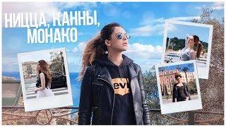 НИЦЦА || КАННЫ || МОНАКО || Как мы встретили Bella Hadid | Alexander Wang