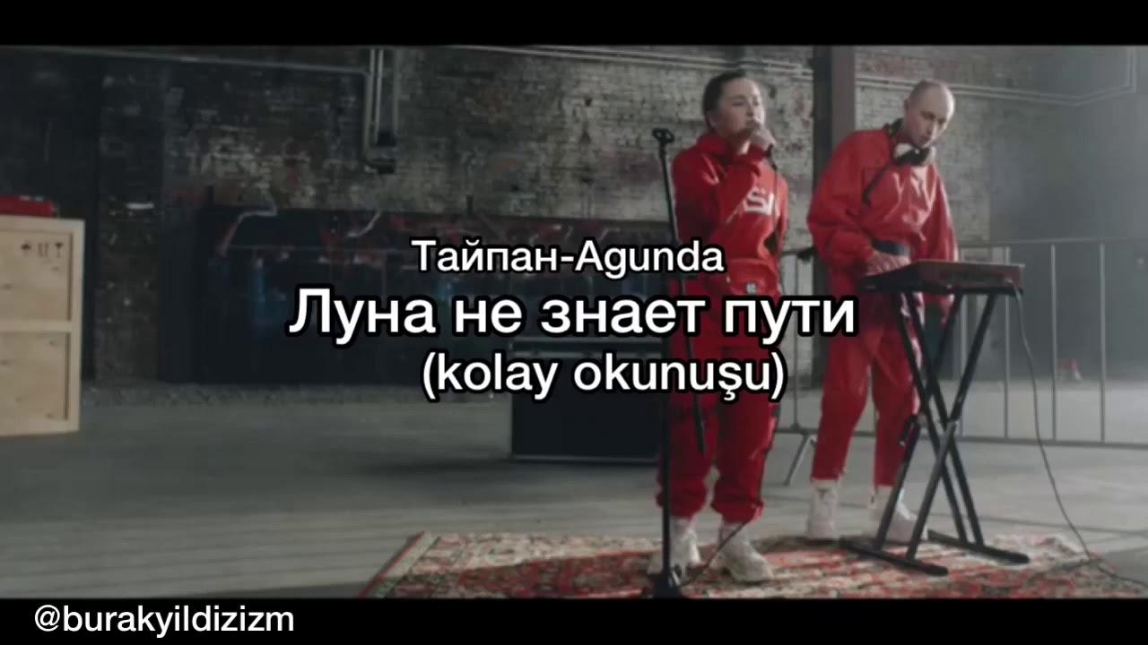 Agunda - Смысл души (Официальная премьера трека)