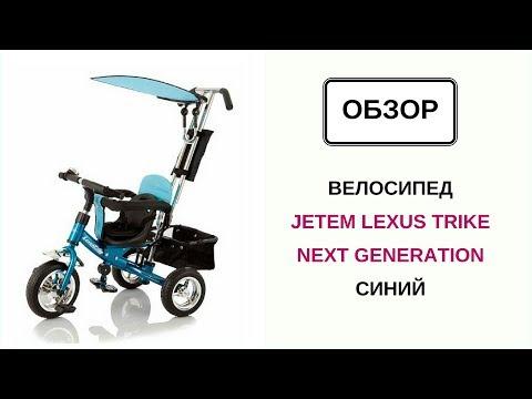 Велосипед Lexus Trike Next Generation Jetem синий