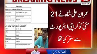 Karachi: PTI's MPA Imran Ali Shah Has Dual Nationality