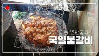 [대구맛집]대구역 56년전통 연탄불고기 전문점 국일불갈…
