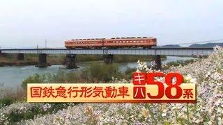 国鉄急行形気動車 キハ58系 〜過去の貴重な映像と共に〜