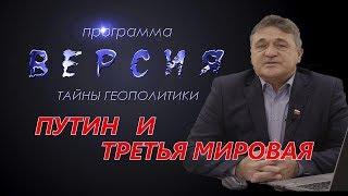 Версия: Путин и Третья мировая война