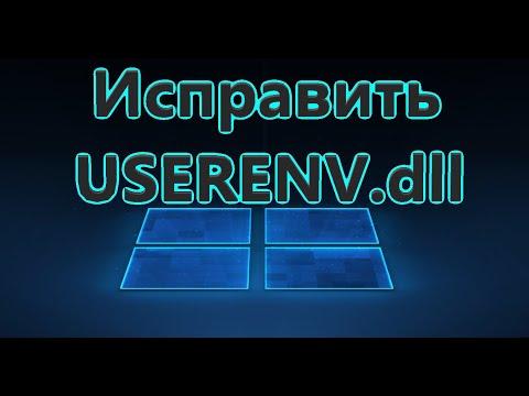 Исправить ошибку USERENV.dll