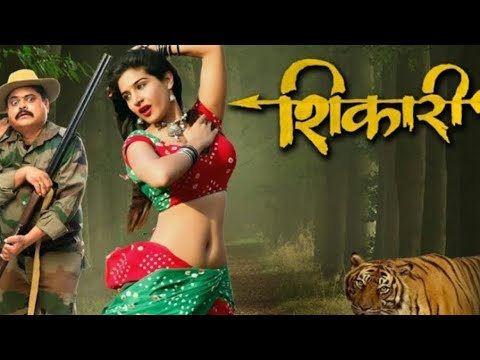 Download Shikari Marathi Movie   शिकारी मराठी चित्रपट