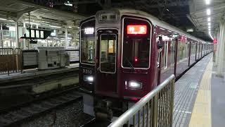 阪急電車 京都線 9300系 9310F 発車 十三駅 「20203(2-1)」
