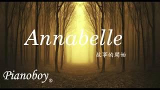 Annabelle - Pianoboy高至豪(有別於韓國歌曲的流行鋼琴曲風)