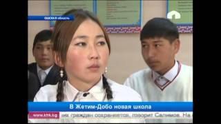 В Жетим-Добо новая школа