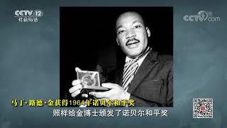 《法律讲堂(文史版)》 20200403 马丁·路德·金遇刺案(五)刺杀谜团| CCTV社会与法