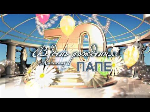 Поздравление с днем рождения папе - юбилей 70 лет