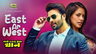 East Ar West || ft Shakib Khan | HD 1080p | My Name Is Khan | ☢☢Official☢☢