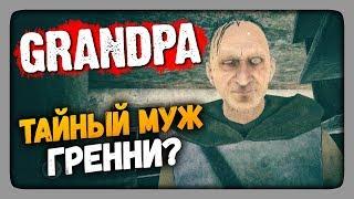 - Grandpa Прохождение  ТАЙНЫЙ МУЖ ГРЕННИ