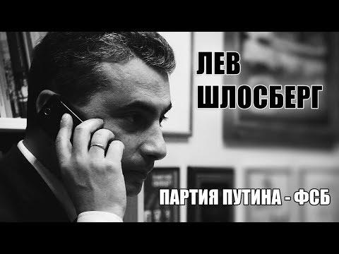 Лев Шлосберг: партия Путина - ФСБ