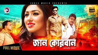 Jaan Kurbaan 2017 New Blockbuster Bangla Movie | Shakib Khan Apu Biswas New Released Bangla Movie