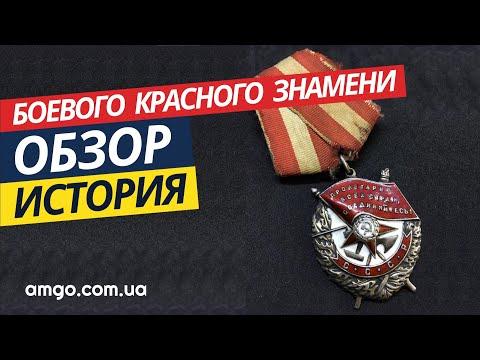 Орден Боевого Красного Знамени (2020) | Обзор | История