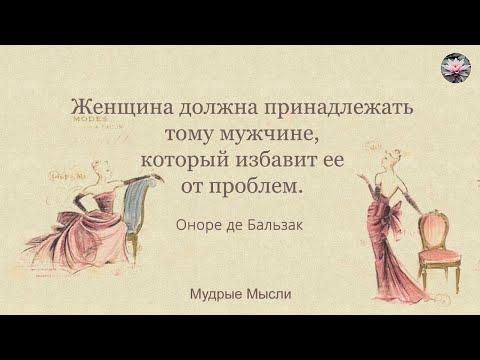 Бальзак. Цитаты о Женщинах. Золотые россыпи