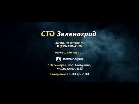Автосервис СТО Зеленоград представляет! Качественный сервис в Москве!
