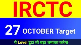 IRCTC 27 October target । IRCTC share price । IRCTC share news । IRCTC share analysis