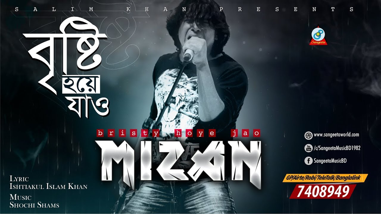 Mizan - Bristy Hoye Jao | বৃষ্টি হয়ে যাও | New Bangla Song 2018 | Sangeeta