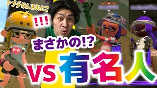 【ヤグラZAPチャンネル】まさかの有名人たちに出会えた!【スプラトゥーン2】
