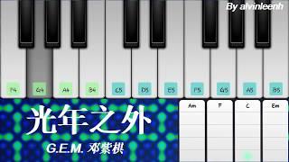 【电影歌曲   钢琴简谱】邓紫棋G.E.M.   光年之外 Light Years Away Easy Piano Tutorial