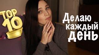 10 вещей, которые я делаю КАЖДЫЙ ДЕНЬ - Semenova