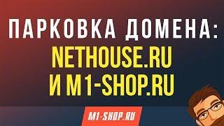 Парковка домена: Nethouse.ru и M1-shop.ru