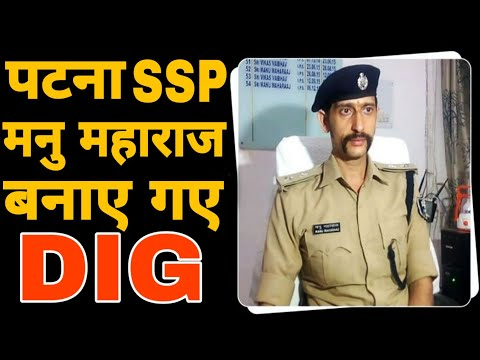 Patna SSP Manu Maharaj को मिला Promotion,बने DIG, Nitish Kumar के सबसे विश्वसनीय Officer हैं