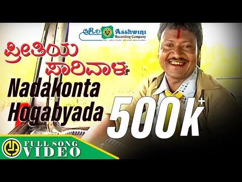 Nadakonta Hogabyada || Folk Songs || kannada Janapad Songs