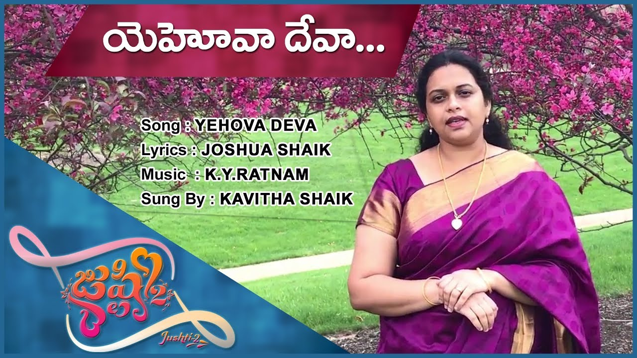 యెహోవా దేవా Yehova Deva | Latest New Telugu Christian Songs| Kavitha & Joshua Shaik