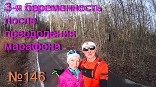 3-я беременность после преодоления марафона (№146)