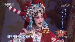 [梨园闯关我挂帅]京剧《双阳公主》选段 演唱:鞠萍| CCTV戏曲