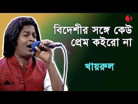 বিদেশীর সঙ্গে কেউ কেহ প্রেম করোনা || খায়রুল || Khairul || Songs of fakir lalon shai || channel i