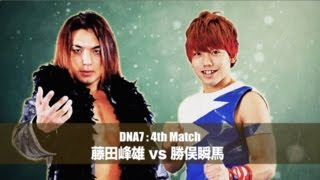 2015/7/1 DNA7 Mineo Fujita vs Shunma Katsumata