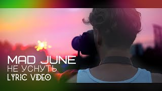 Mad June – Не уснуть (2018) [Лирика][LYRIC VIDEO]