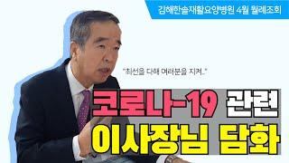 [김해한솔재활요양병원 4월 월례조회] 코로나-19관련 …