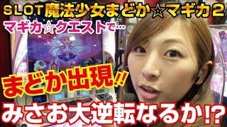 パチスロ【みさおにお・ま・か・せ♡】Stage2 魔法少女まどか マギカ2 後...