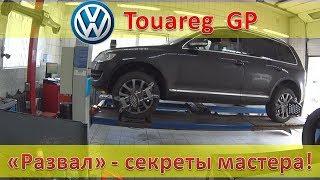 VW Touareg GP / Развал-схождение и ПНЕВМА / Секреты мастера - наглядное пособие.