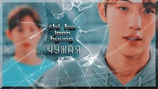 shi ho ✘ joon hyung • Чужая {ℱor May}