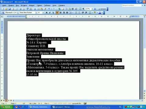 Word и Excel Office 2003 12 Word Практическая работа Заявление