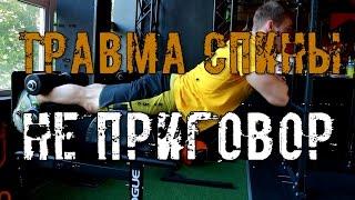 Травма спины - не приговор. Тренировки с грыжами в кроссфите. Crossfit IDOL #24