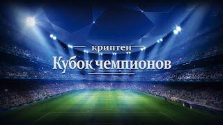 Кубок чемпионов по мини футболу Криптен Дубна